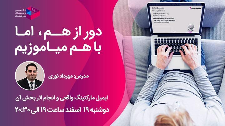 وبینار ایمیل مارکتینگ