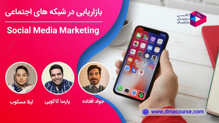 دوره بازاریابی در شبکه های اجتماعی