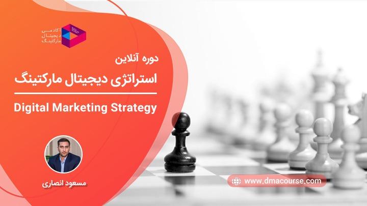 دوره استراتژی دیجیتال مارکتینگ
